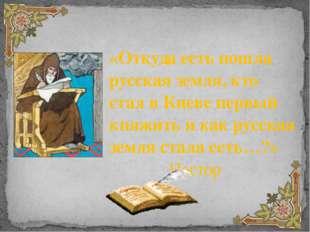«Откуда есть пошла русская земля, кто стал в Киеве первый княжить и как русск