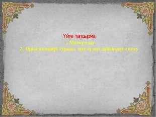 Үйге тапсырма 1. Мазмұндау 2. Орыс княздері туралы мағлұмат дайындап әкелу