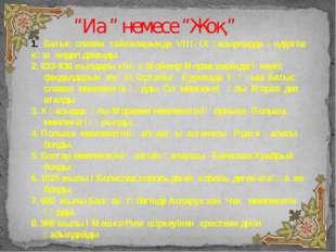 """""""Иа """" немесе """"Жоқ"""" Батыс славян тайпаларында VІІІ- ІХ ғасырларда өндіргіш күш"""