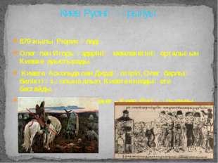 879 жылы Рюрик өледі . Олег пен Игорь өздерінің мемлекетінің орталығын Киевке