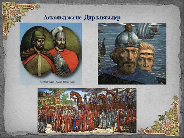 Аскольд және Дир князьдер