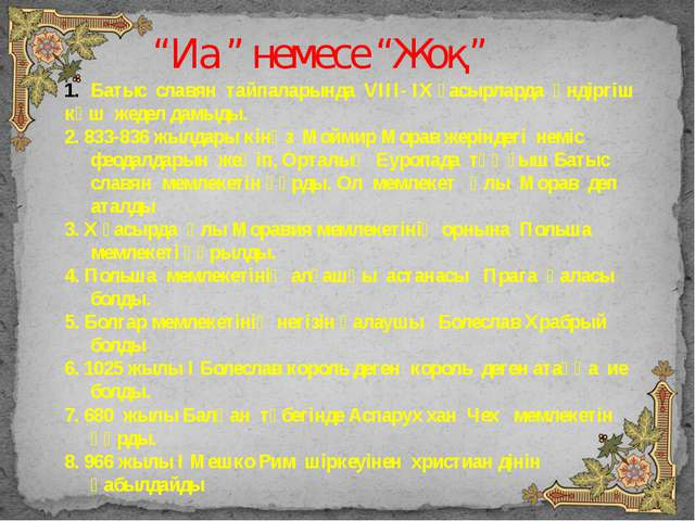 """""""Иа """" немесе """"Жоқ"""" Батыс славян тайпаларында VІІІ- ІХ ғасырларда өндіргіш күш..."""