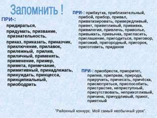 ПРИ-: прибаутка, приблизительный, прибой, прибор, привал, приватизировать, пр