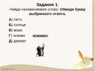 Задание 1. Найди неизменяемое слово. Обведи букву выбранного ответа. А) лето