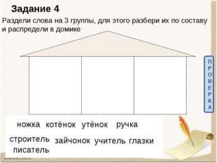 Раздели слова на 3 группы, для этого разбери их по составу и распредели в дом