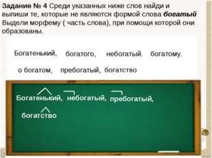 Задание № 4 Среди указанных ниже слов найди и выпиши те, которые не являются
