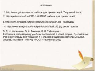 источники 2. http://pedsovet.su/load/321-1-0-37896 шаблон для презентаций; ht