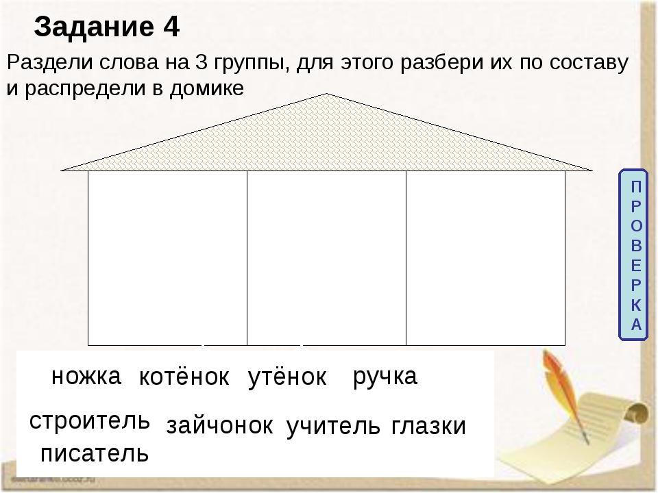 Раздели слова на 3 группы, для этого разбери их по составу и распредели в дом...