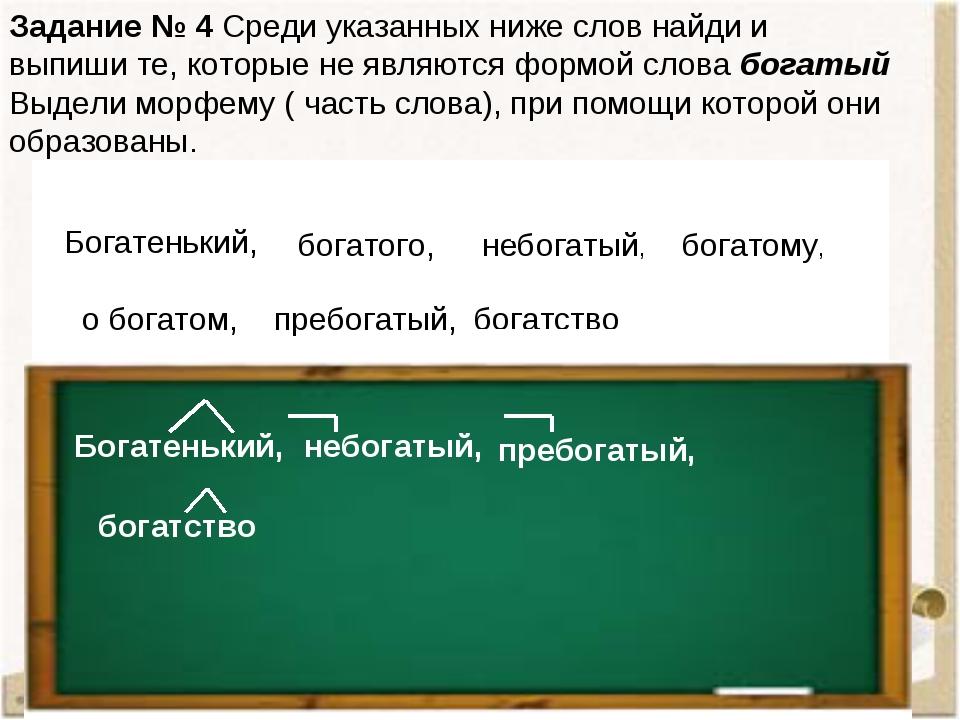 Задание № 4 Среди указанных ниже слов найди и выпиши те, которые не являются...