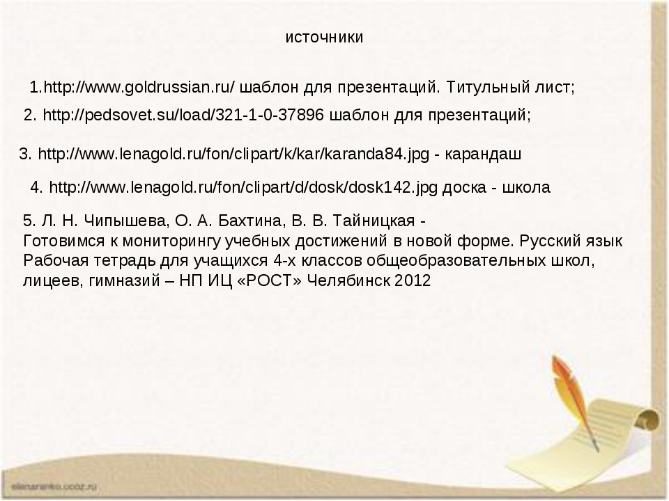 источники 2. http://pedsovet.su/load/321-1-0-37896 шаблон для презентаций; ht...