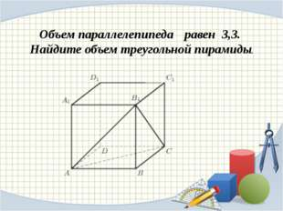 Объем параллелепипеда равен 3,3. Найдите объем треугольной пирамиды.