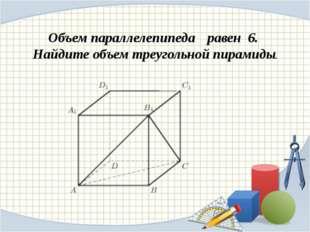 Объем параллелепипеда равен 6. Найдите объем треугольной пирамиды.