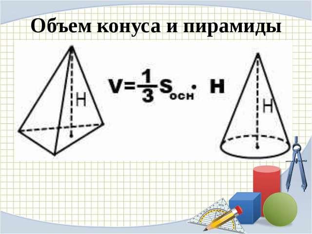 Объем конуса и пирамиды