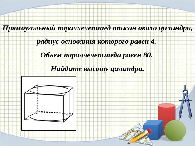 Прямоугольный параллелепипед описан около цилиндра, радиус основания которого...