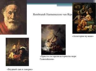 Rembrandt Harmenszoon van Rijn «Аллегория музыки» «Христос во время шторма на