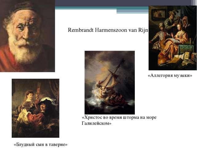 Rembrandt Harmenszoon van Rijn «Аллегория музыки» «Христос во время шторма на...