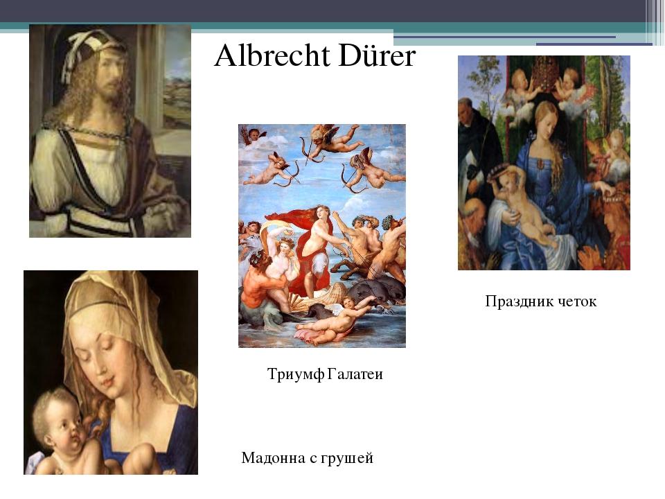 Albrecht Dürer Праздник четок Триумф Галатеи Мадонна с грушей