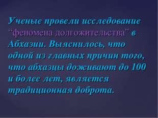 """Ученые провели исследование """"феномена долгожительства"""" в Абхазии. Выяснилось,"""