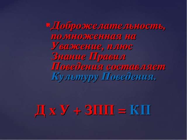 Доброжелательность, помноженная на Уважение, плюс Знание Правил Поведения сос...