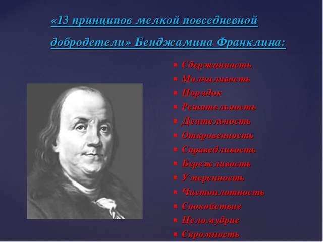 «13 принципов мелкой повседневной добродетели» Бенджамина Франклина: Сдержанн...