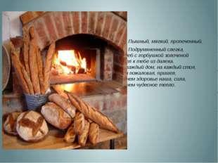 Пышный, мягкий, пропеченный, Подрумяненный слегка, Хлеб с горбушкой золочено