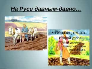 На Руси давным-давно…