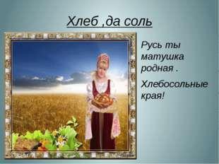 Хлеб ,да соль Русь ты матушка родная . Хлебосольные края!
