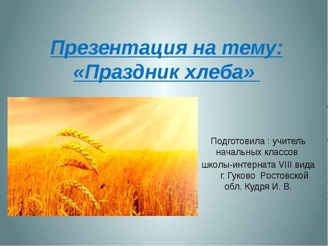 Презентация на тему: «Праздник хлеба» Подготовила : учитель начальных классов...