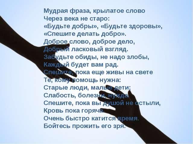 Мудрая фраза, крылатое слово Через века не старо: «Будьте добры», «Будьте здо...