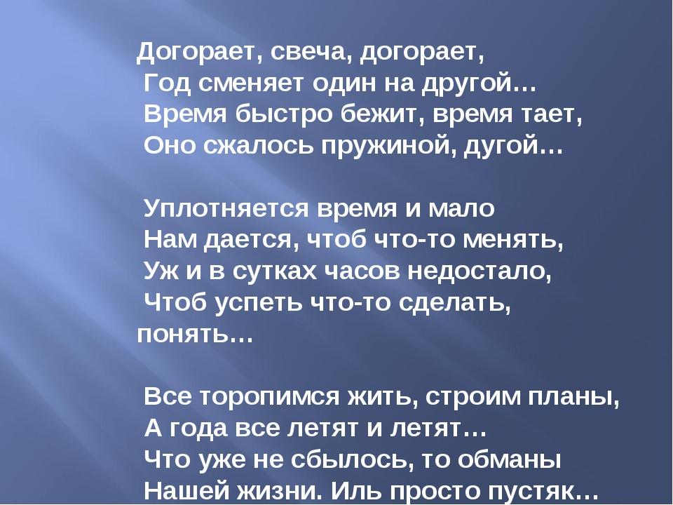 Догорает, свеча, догорает, Год сменяет один на другой… Время быстро бежит, вр...