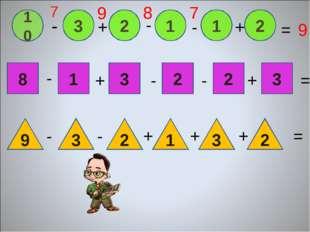 10 2 1 2 3 1 - + - - + = 9 7 9 8 7 8 1 3 2 2 3 - + - - + = 9 3 2 1 3 2 - - +