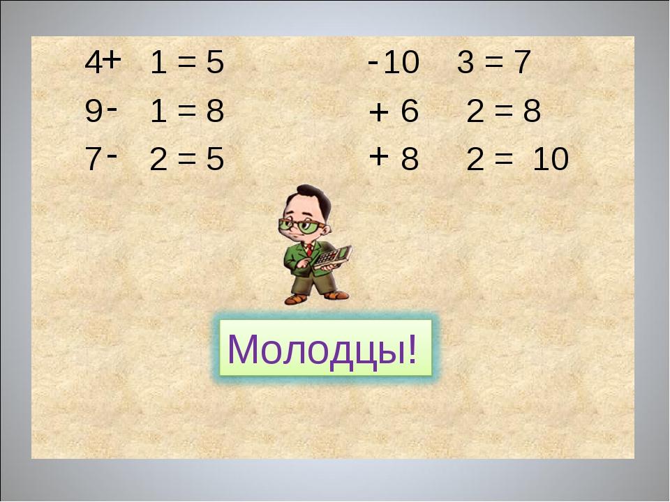 4 1 = 5 10 3 = 7 9 1 = 8 6 2 = 8 7 2 = 5 8 2 = 10 + - - - + +