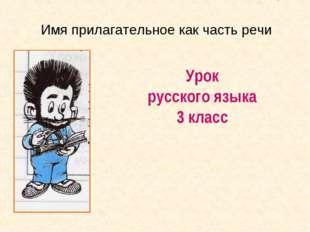Имя прилагательное как часть речи урок № 85 Автор: Поносова М.А. © ООО «Бала