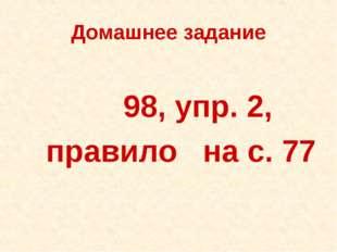 Домашнее задание 98, упр. 2, правило на с. 77