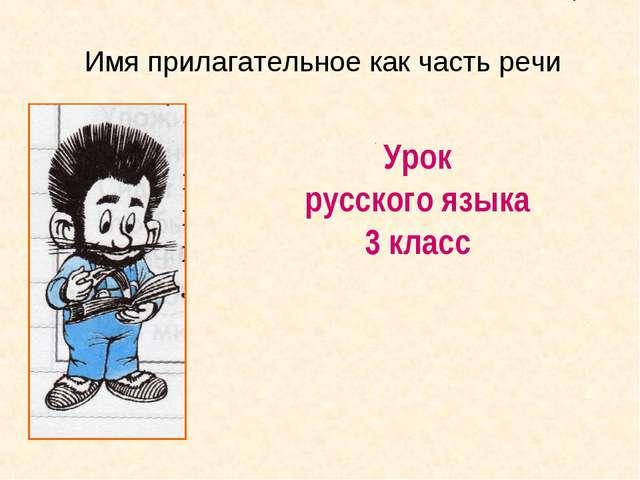 Имя прилагательное как часть речи урок № 85 Автор: Поносова М.А. © ООО «Бала...