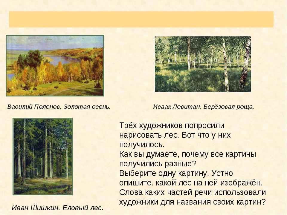 Трёх художников попросили нарисовать лес. Вот что у них получилось. Как вы ду...