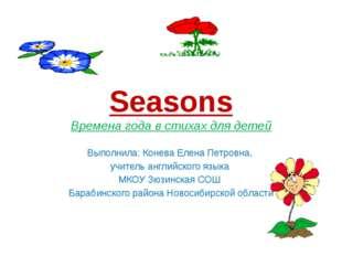 Seasons Времена года в стихах для детей Выполнила: Конева Елена Петровна, учи