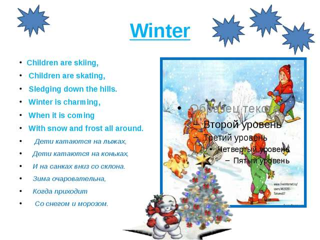 Winter Children are skiing, Children are skating, Sledging down the hills. Wi...