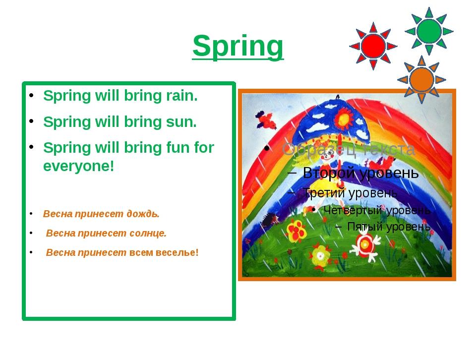 Spring Spring will bring rain. Spring will bring sun. Spring will bring fun f...