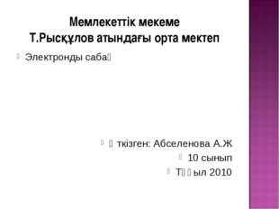 Мемлекеттік мекеме Т.Рысқұлов атындағы орта мектеп Электронды сабақ Өткізген: