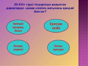 XII-XVғғ түркі тілдерінде жазылған деректерде «қазақ»сөзінің мағынасы қандай