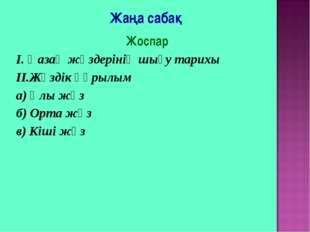 Жаңа сабақ Жоспар І. Қазақ жүздерінің шығу тарихы ІІ.Жүздік құрылым а) Ұлы ж