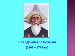 Қаз дауысты Қазыбек би (1667 – 1764жж)