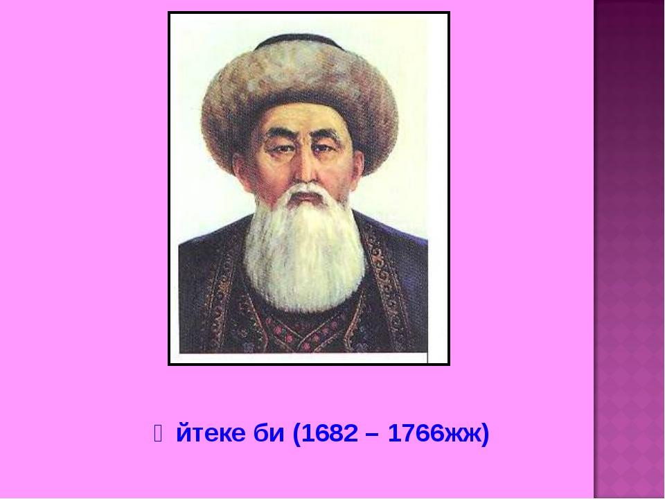 Әйтекe би (1682 – 1766жж)