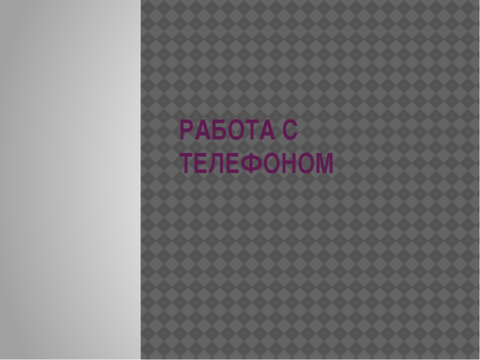 РАБОТА С ТЕЛЕФОНОМ