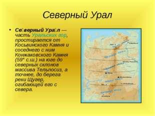 Северный Урал Се́верный Ура́л — часть Уральских гор, простирается от Косьвинс