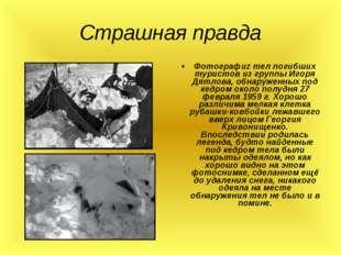 Страшная правда Фотографиz тел погибших туристов из группы Игоря Дятлова, обн