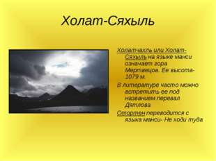 Холат-Сяхыль Холатчахль или Холат-Сяхыль на языке манси означает гора Мертвец