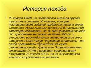 История похода 23 января 1959г. из Свердловска выехала группа туристов в сост