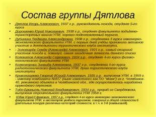 Состав группы Дятлова Дятлов Игорь Алексеевич, 1937 г.р., руководитель похода